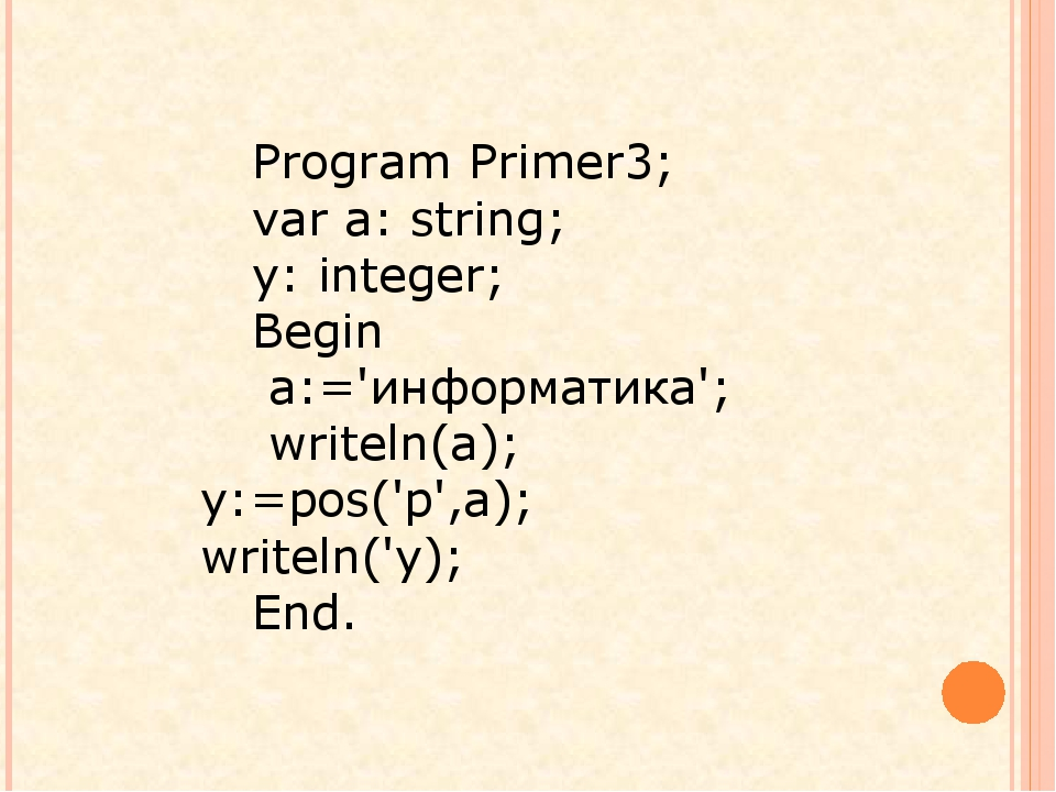 Program Primer3; var a: string; y: integer; Begin a:='информатика'; writeln(a