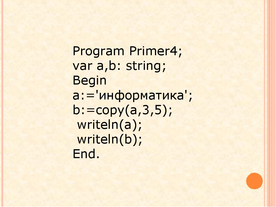 Program Primer4; var a,b: string; Begin a:='информатика'; b:=copy(a,3,5); wri