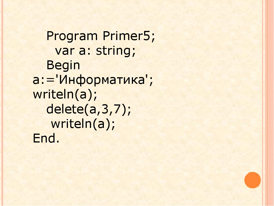 Program Primer5; 		 var a: string;				 Begin						a:='Информатика';		writeln(...