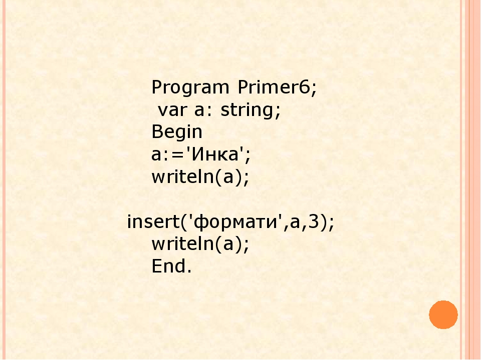 Program Primer6; var a: string; Begin a:='Инка'; writeln(a); insert('формати'