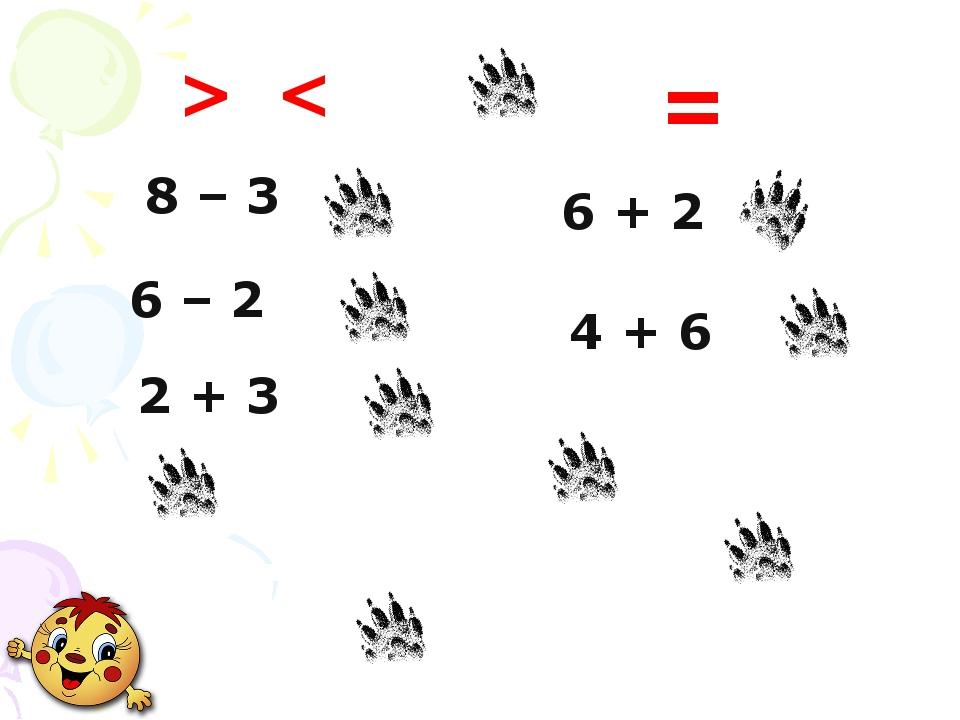 6 + 2 8 4 + 6 9 6 – 2 5 = > < 2 + 3 8 8 – 3 3