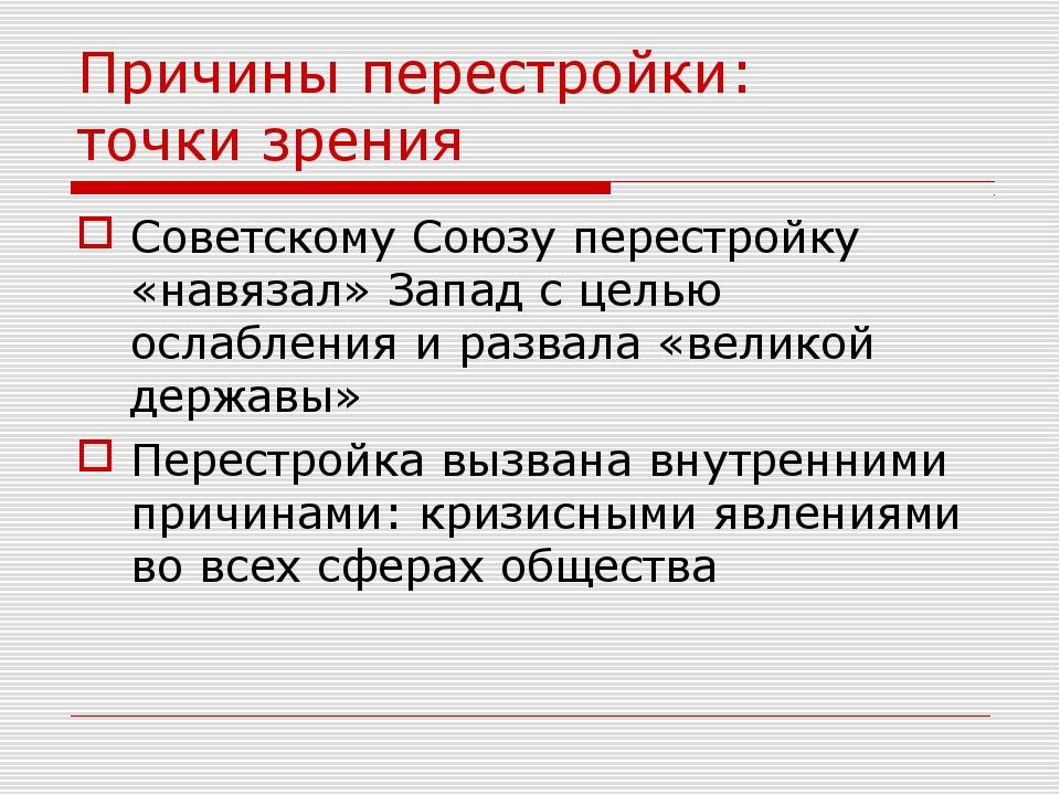 Причины перестройки: точки зрения Советскому Союзу перестройку «навязал» Запа...