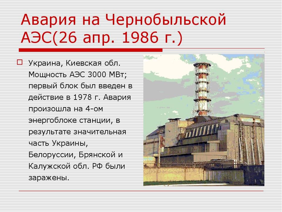 Авария на Чернобыльской АЭС(26 апр. 1986 г.) Украина, Киевская обл. Мощность...