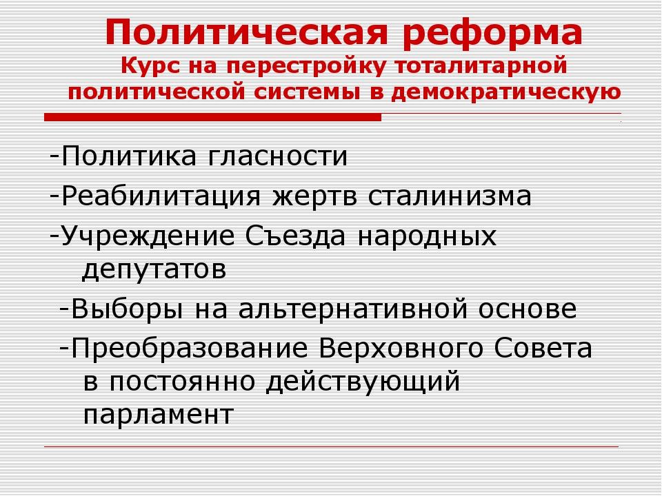 Политическая реформа Курс на перестройку тоталитарной политической системы в...