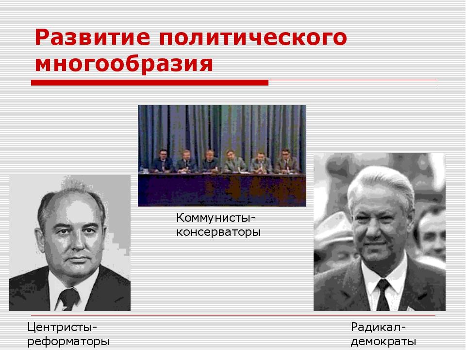 Развитие политического многообразия Коммунисты- консерваторы Центристы- рефор...