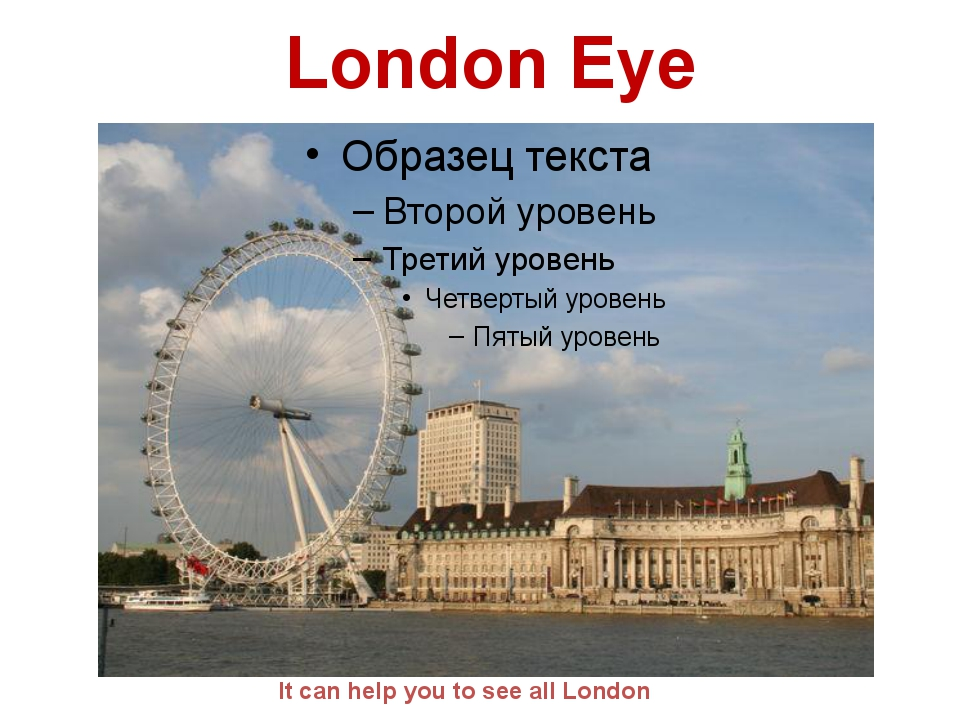 London Eye It can help you to see all London