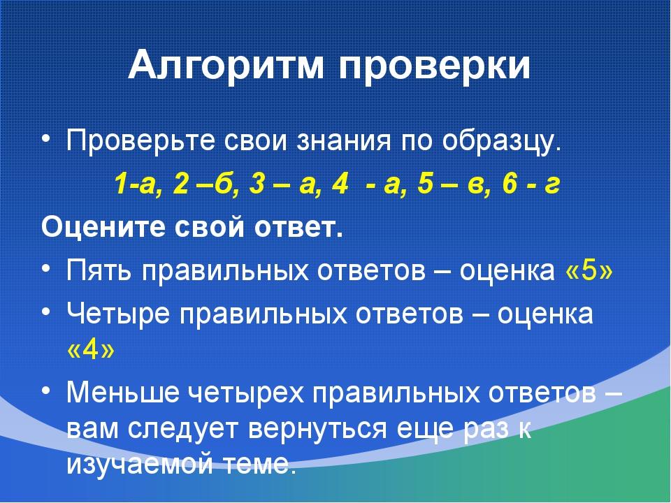 Алгоритм проверки Проверьте свои знания по образцу. 1-а, 2 –б, 3 – а, 4 - а,...