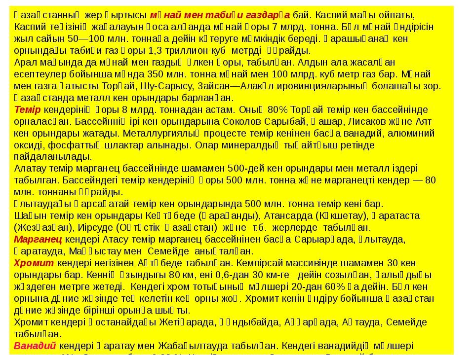 Қазақстанның жер қыртысы мұнай мен табиғи газдарға бай. Каспий маңы ойпаты,...