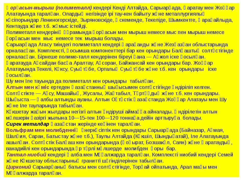 Қорғасын-мырыш (полиметалл) кендері Кенді Алтайда, Сарыарқада, Қаратау мен Жо...