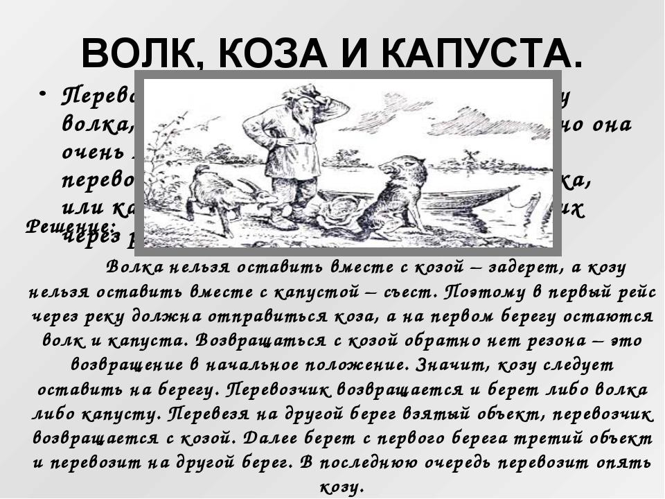 ВОЛК, КОЗА И КАПУСТА. Перевозчику нужно переправить через реку волка, козу и...