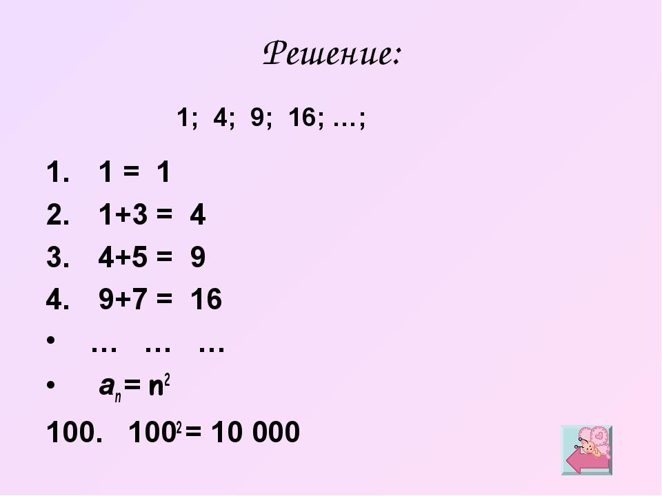 Решение: 1 = 1 1+3 = 4 4+5 = 9 9+7 = 16 … … … аn = n2 100. 1002 = 10 000 1; 4...