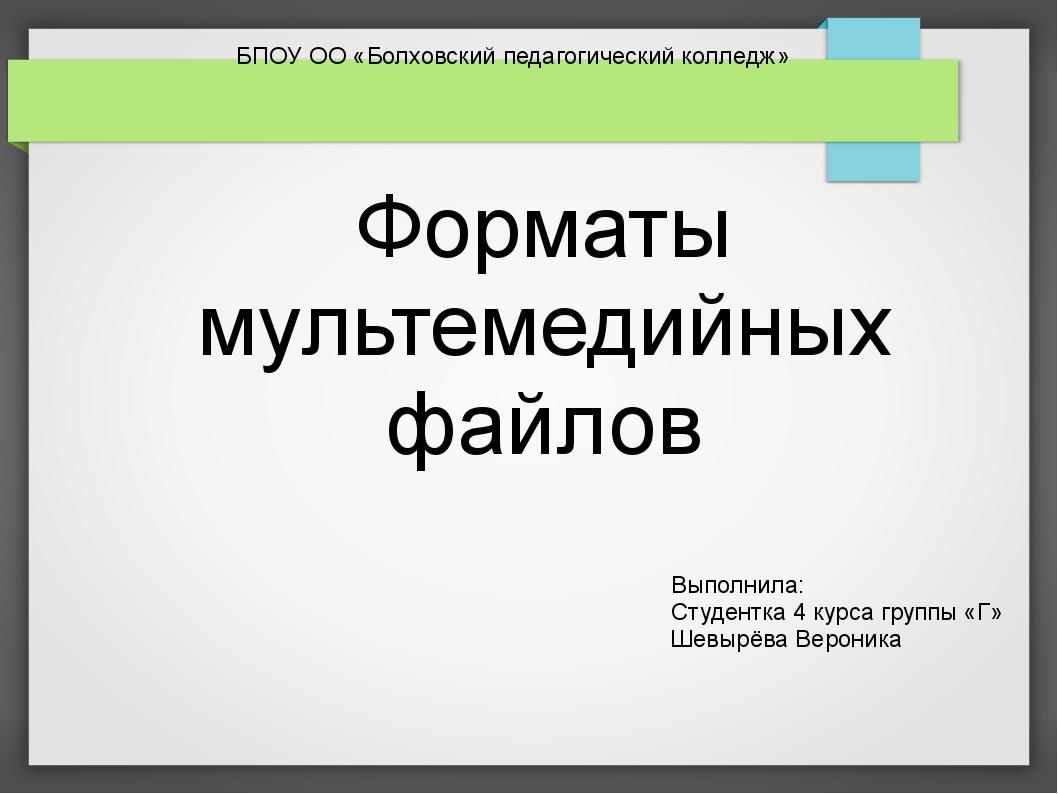 Форматы мультемедийных файлов