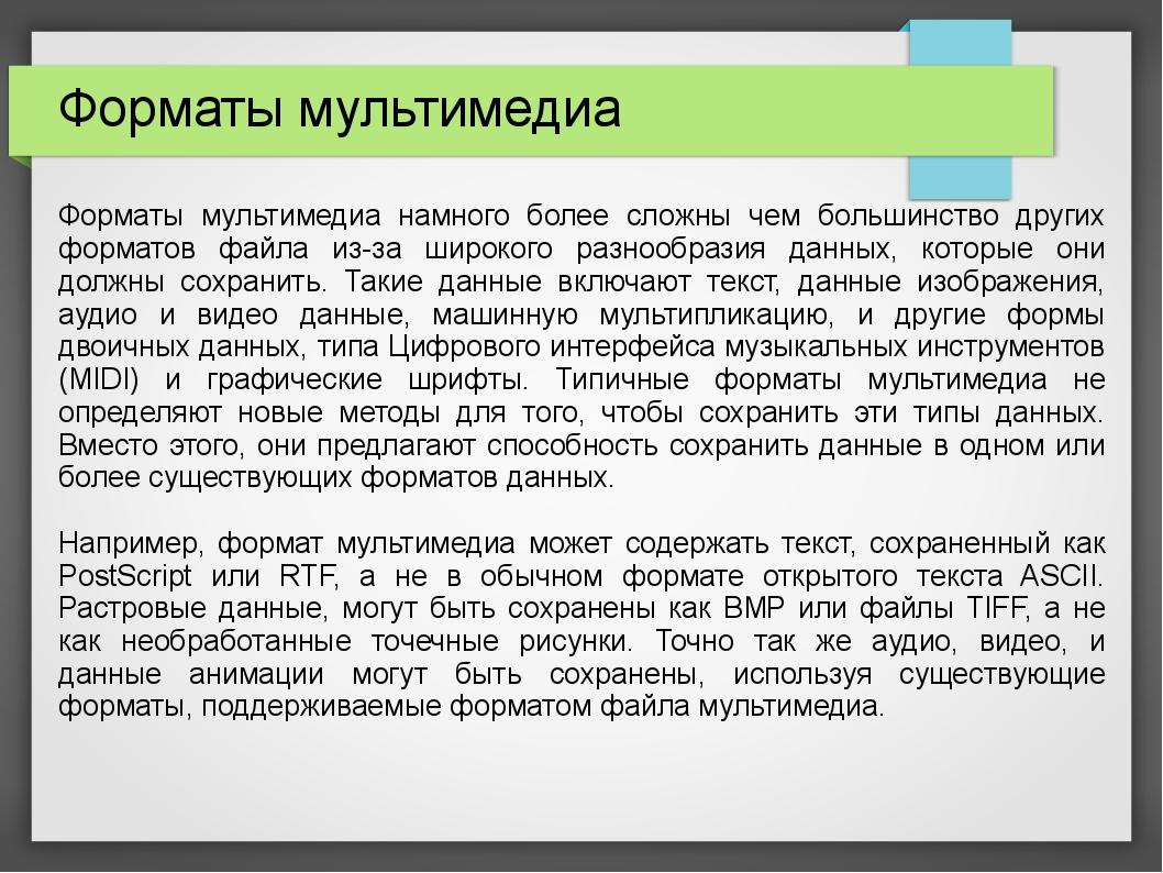 Форматы мультимедиа Форматы мультимедиа намного более сложны чем большинство...