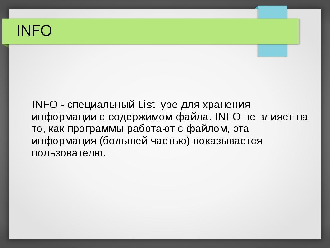 INFO INFO - специальный ListType для хранения информации о содержимом файла....