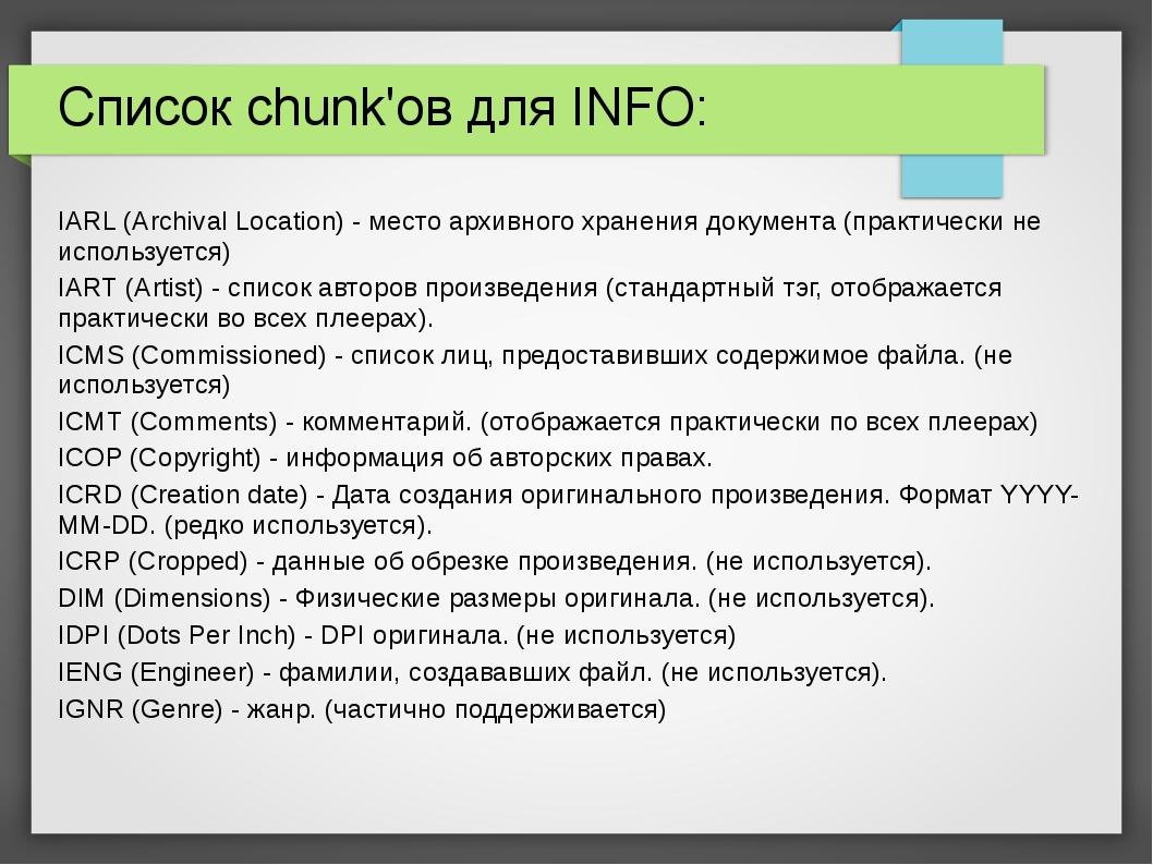 Список chunk'ов для INFO: IARL (Archival Location) - место архивного хранени...