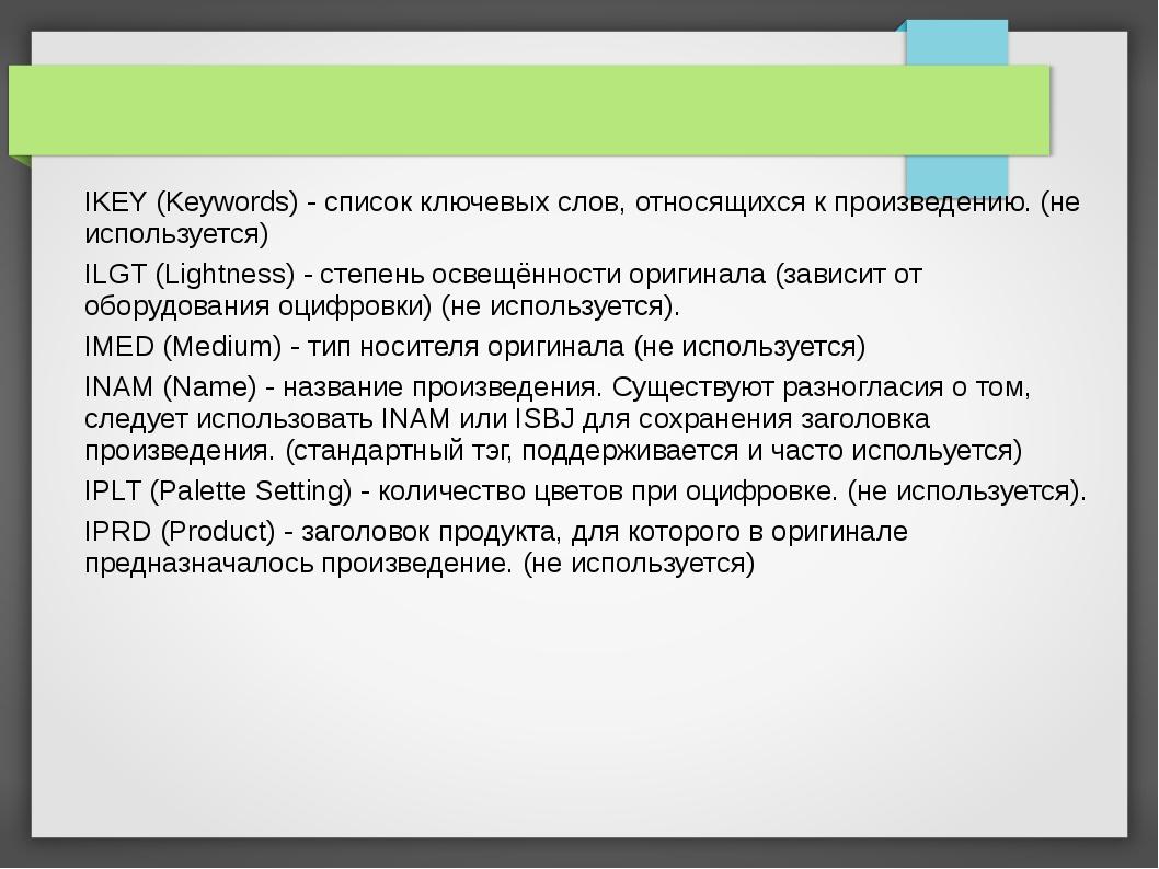 IKEY (Keywords) - список ключевых слов, относящихся к произведению. (не испол...