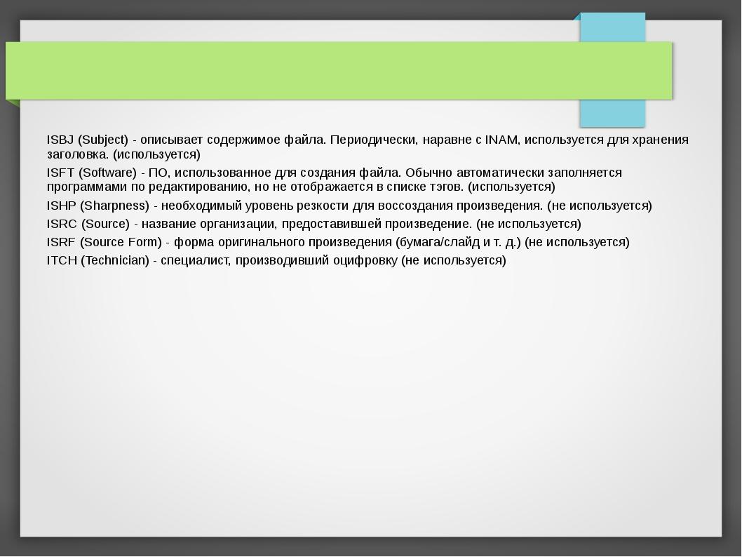 ISBJ (Subject) - описывает содержимое файла. Периодически, наравне с INAM, ис...