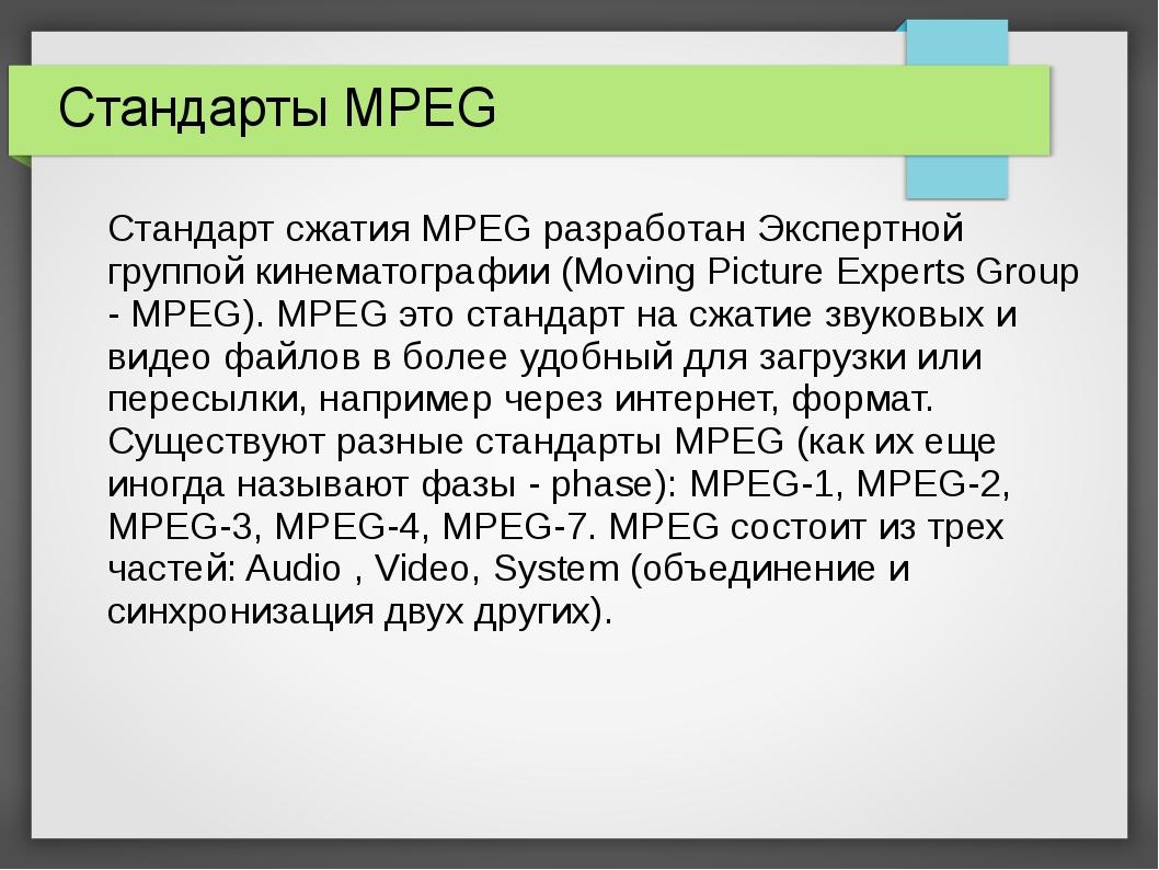 Стандарты MPEG Стандарт сжатия MPEG разработан Экспертной группой кинематогр...