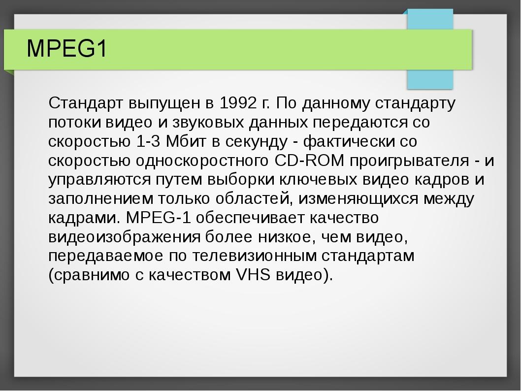 MPEG1 Стандарт выпущен в 1992 г. По данному стандарту потоки видео и звуковы...