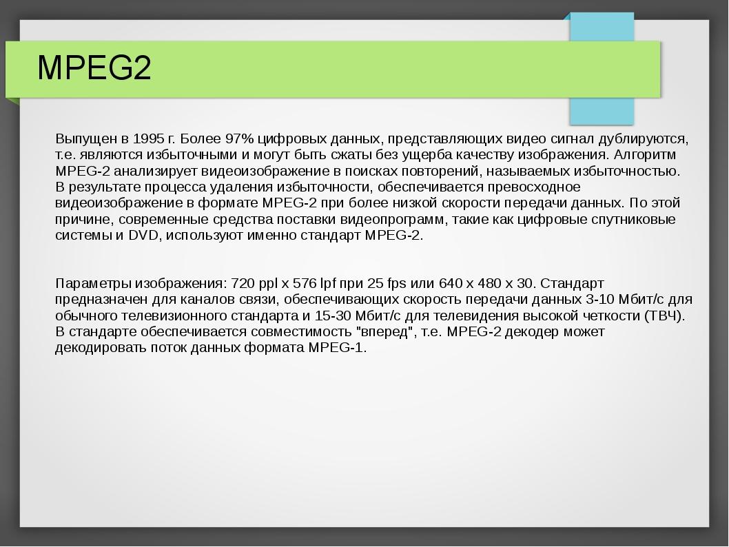 MPEG2 Выпущен в 1995 г. Более 97% цифровых данных, представляющих видео сигн...
