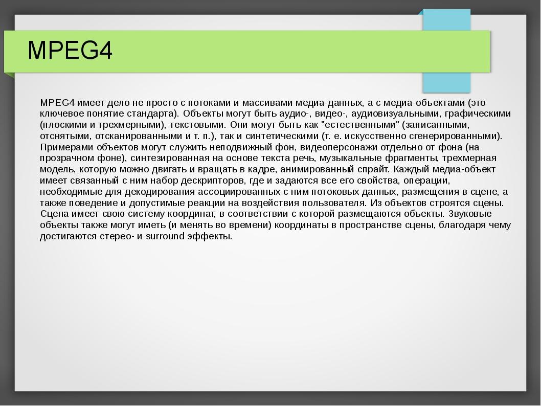 MPEG4 MPEG4 имеет дело не просто с потоками и массивами медиа-данных, а с ме...