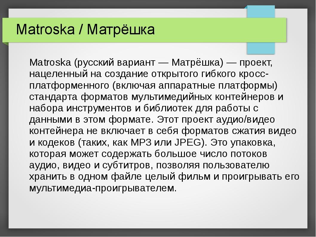 Matroska / Матрёшка Matroska (русский вариант — Матрёшка) — проект, нацеленн...