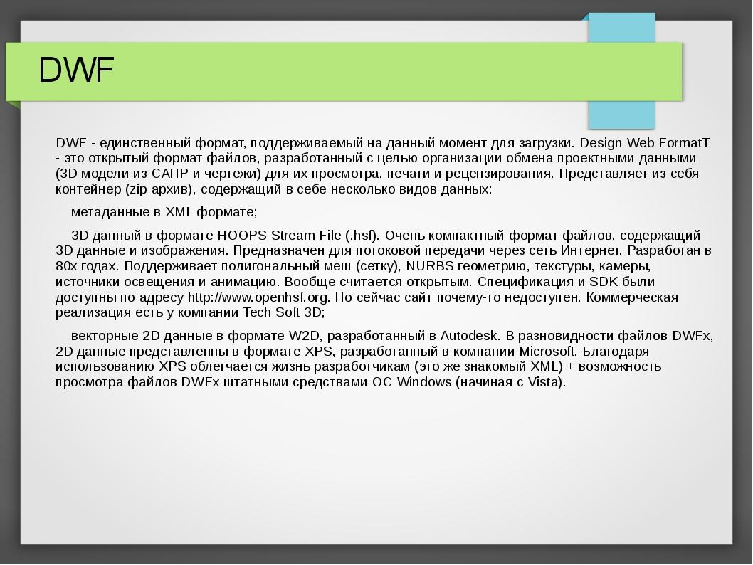 DWF DWF - единственный формат, поддерживаемый на данный момент для загрузки....