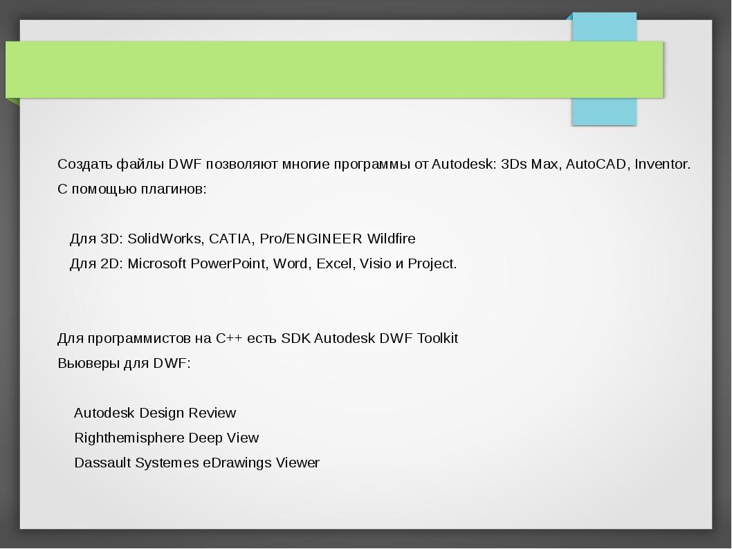 Создать файлы DWF позволяют многие программы от Autodesk: 3Ds Max, AutoCAD, I...