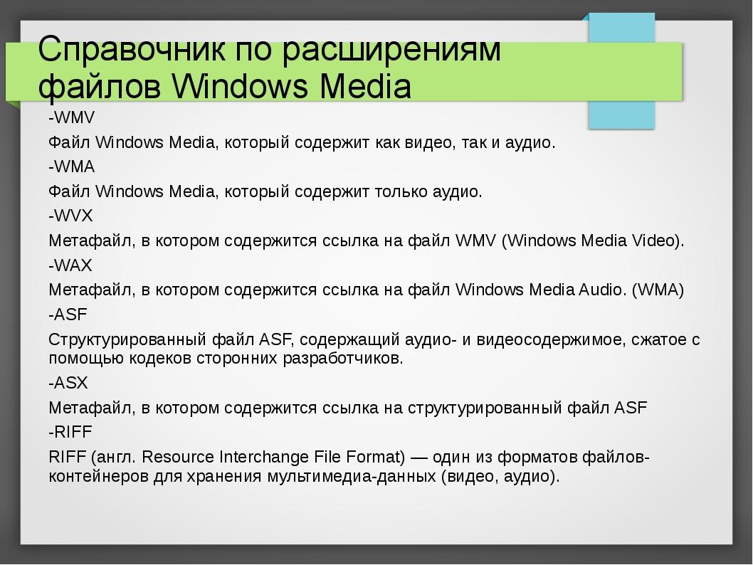 Справочник по расширениям файлов Windows Media -WMV Файл Windows Media, кот...