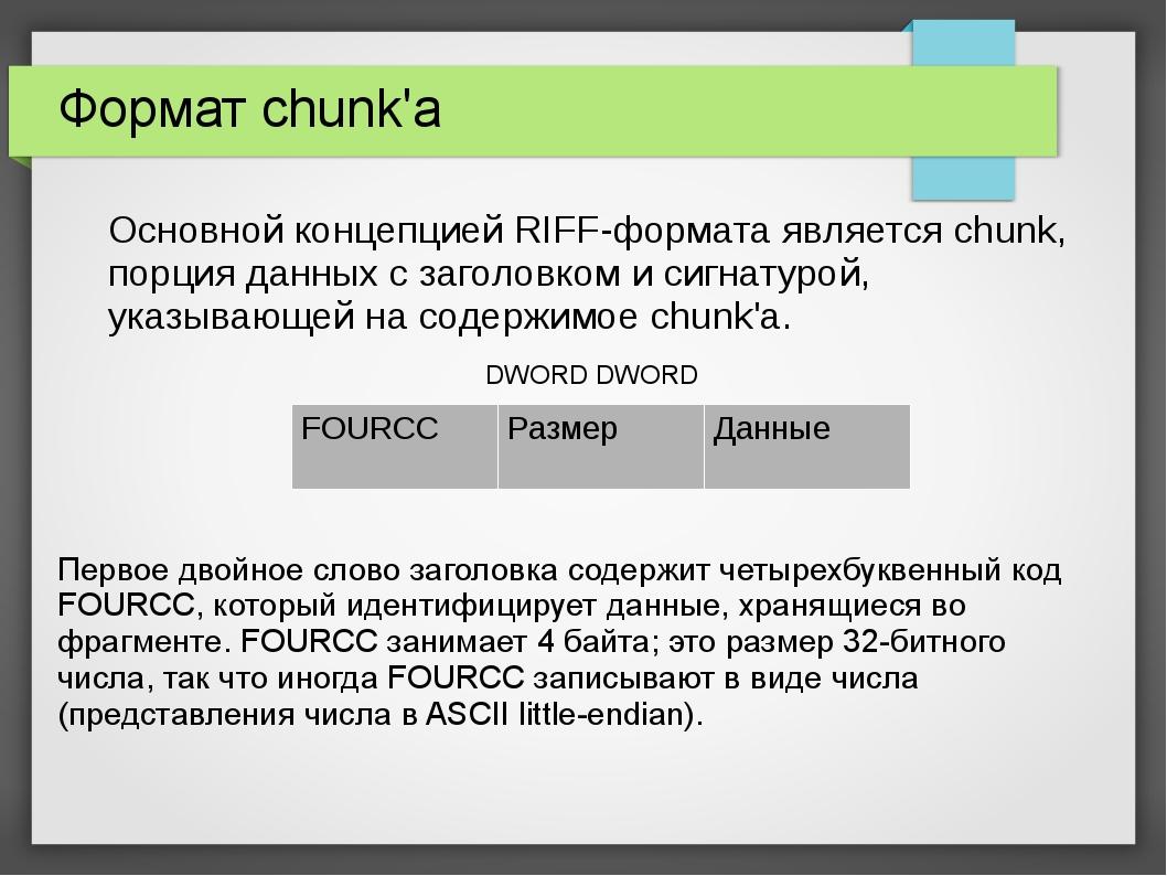 Формат chunk'а Основной концепцией RIFF-формата является chunk, порция данны...