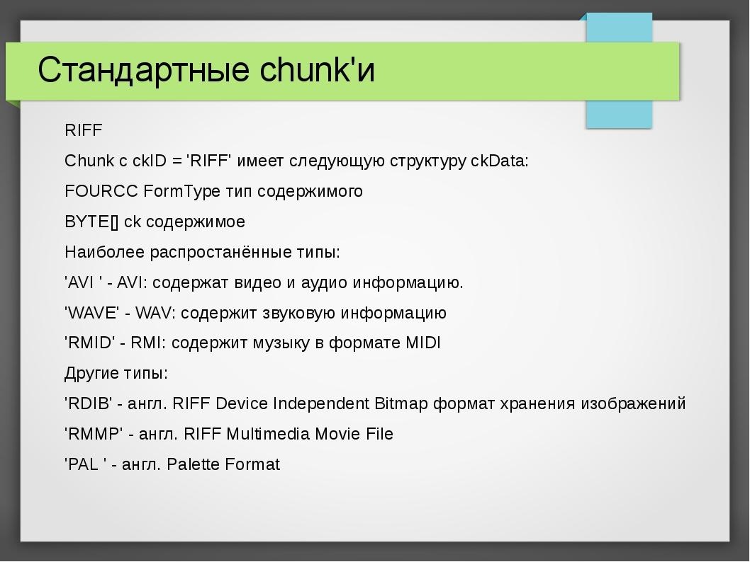 Стандартные chunk'и RIFF Chunk с ckID = 'RIFF' имеет следующую структуру ck...