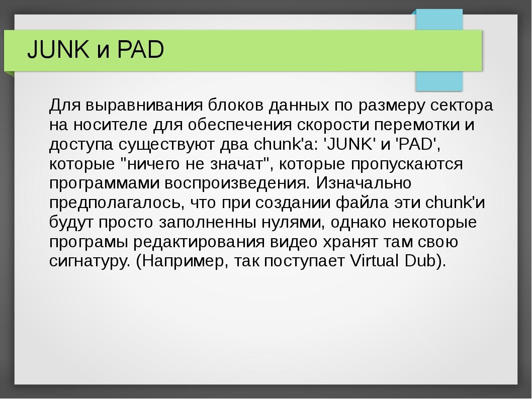 JUNK и PAD Для выравнивания блоков данных по размеру сектора на носителе для...