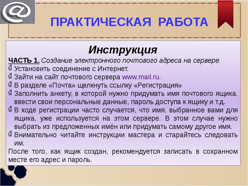 ПРАКТИЧЕСКАЯ РАБОТА Инструкция ЧАСТЬ 1. Создание электронного почтового адрес...