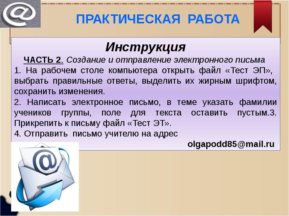 ПРАКТИЧЕСКАЯ РАБОТА Инструкция ЧАСТЬ 2. Создание и отправление электронного п...