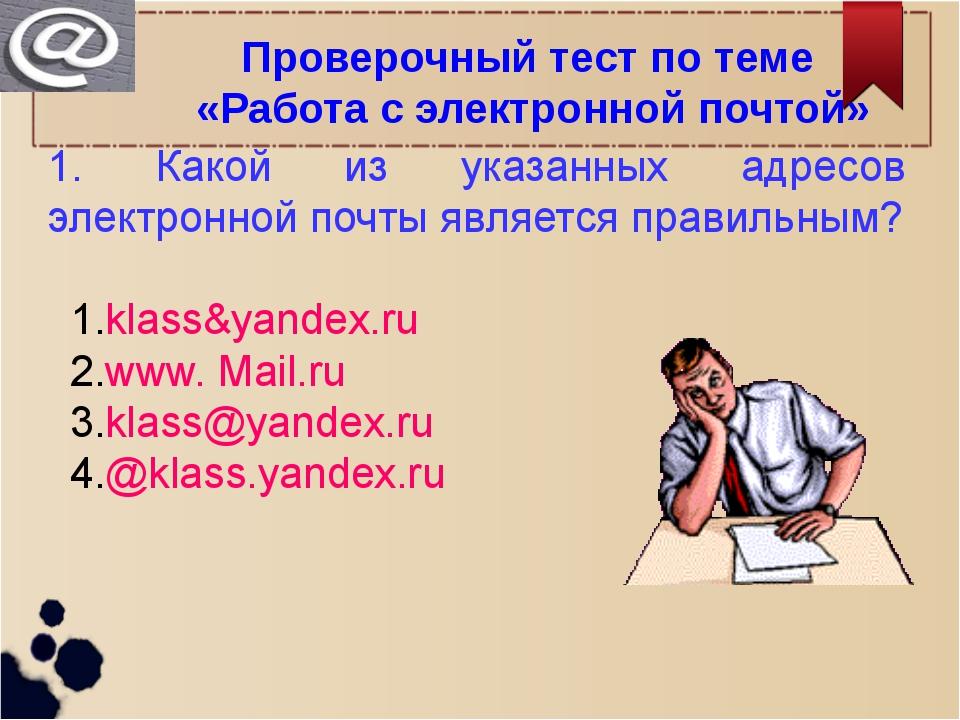 Проверочный тест по теме «Работа с электронной почтой» 1. Какой из указанных...