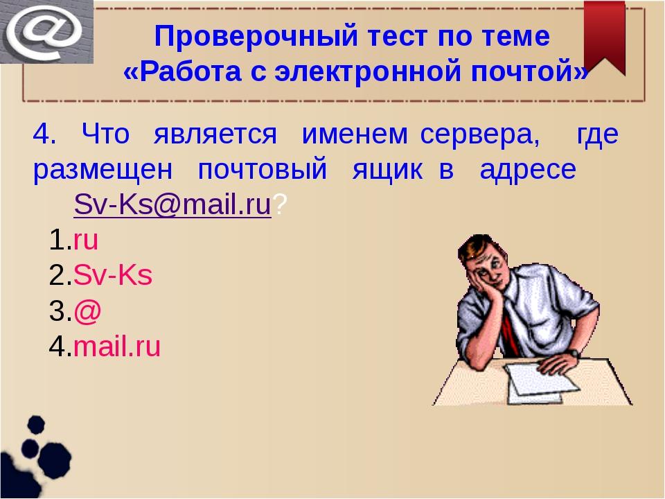 Проверочный тест по теме «Работа с электронной почтой» 4. Что является именем...