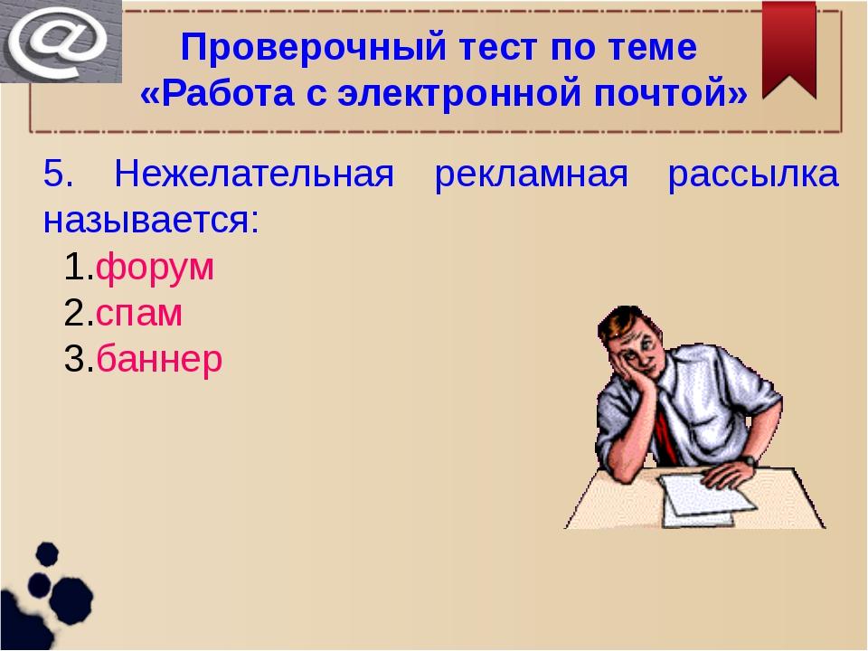 Проверочный тест по теме «Работа с электронной почтой» 5. Нежелательная рекла...