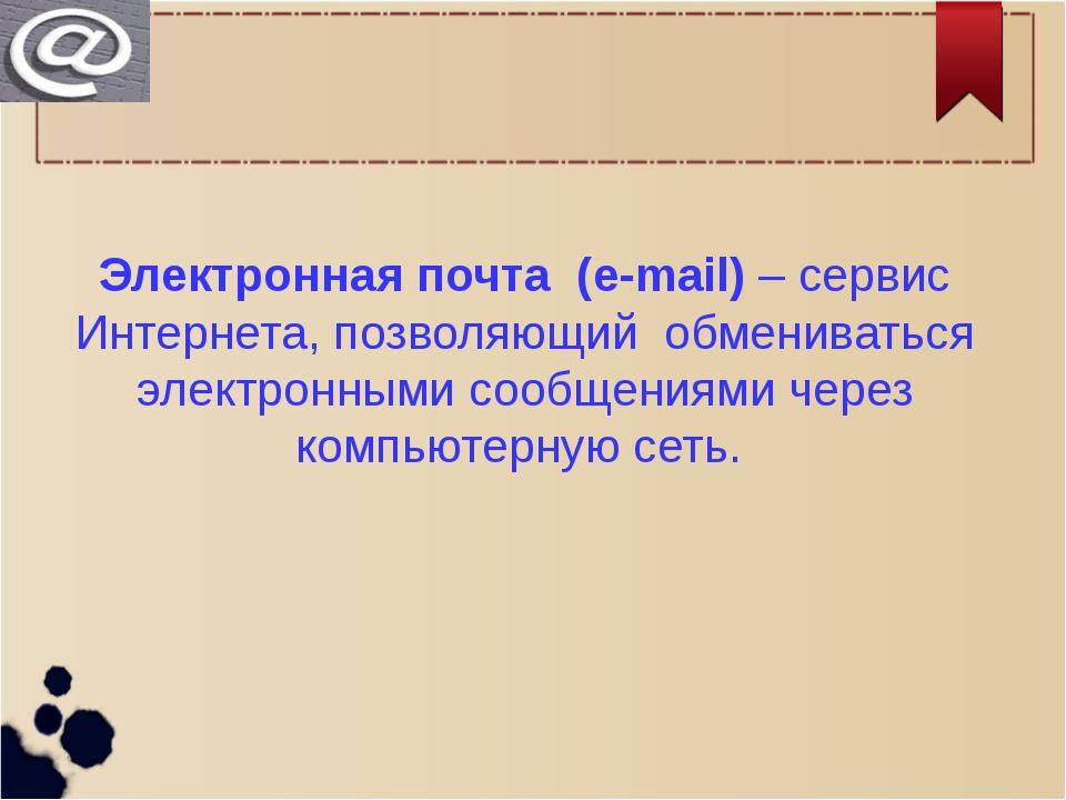 Электронная почта (e-mail) – сервис Интернета, позволяющий обмениваться элект...