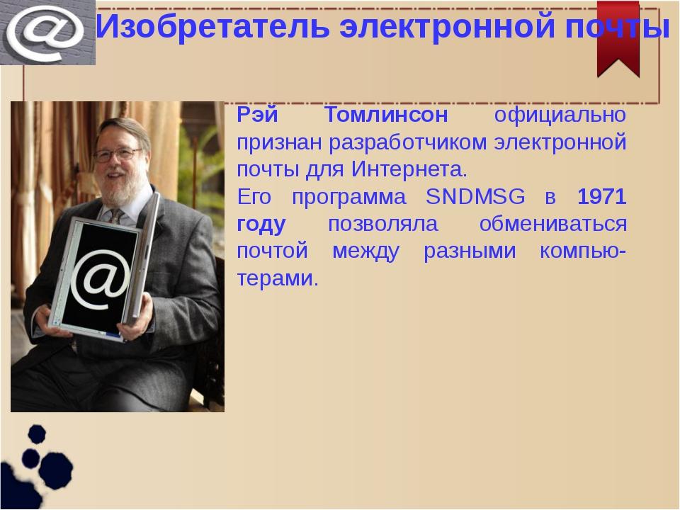 Изобретатель электронной почты Рэй Томлинсон официально признан разработчиком...