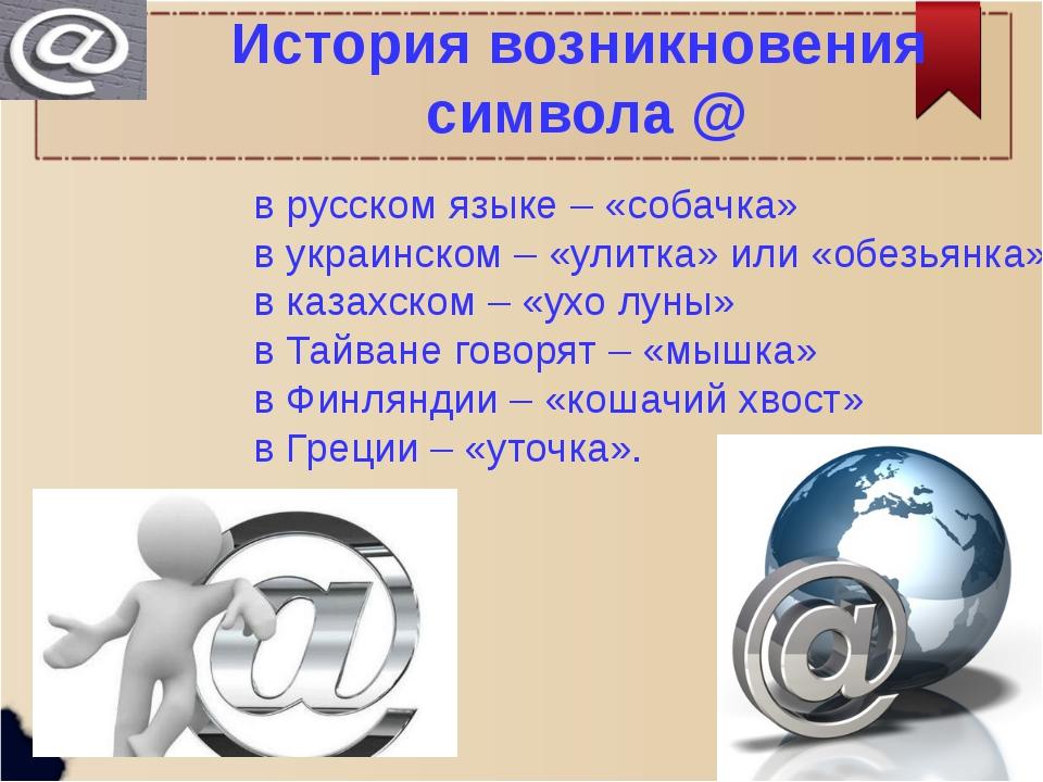 История возникновения символа @ в русском языке – «собачка» в украинском – «у...
