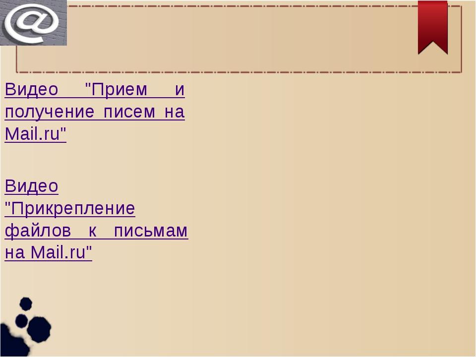 """Видео """"Прикрепление файлов к письмам на Mail.ru"""" Видео """"Прием и получение пис..."""