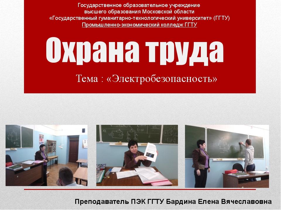Охрана труда Тема : «Электробезопасность» Государственное образовательное учр...