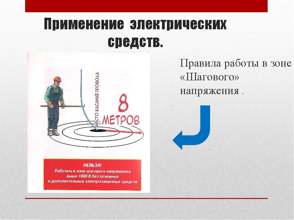 Применение электрических средств. Правила работы в зоне «Шагового» напряжения .