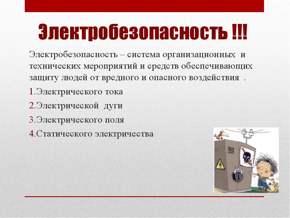 Электробезопасность !!! Электробезопасность – система организационных и техни...