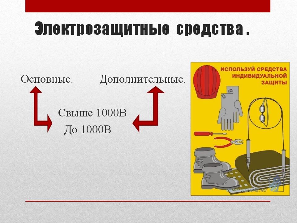 Электрозащитные средства . Основные. Дополнительные. Свыше 1000В До 1000В