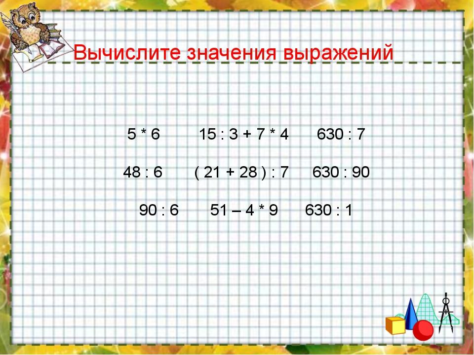 5 * 615 : 3 + 7 * 4630 : 7 48 : 6( 21 + 28 ) : 7630 : 90 90 : 651 –...