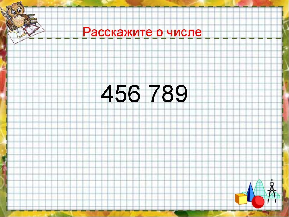 456 789 Расскажите о числе