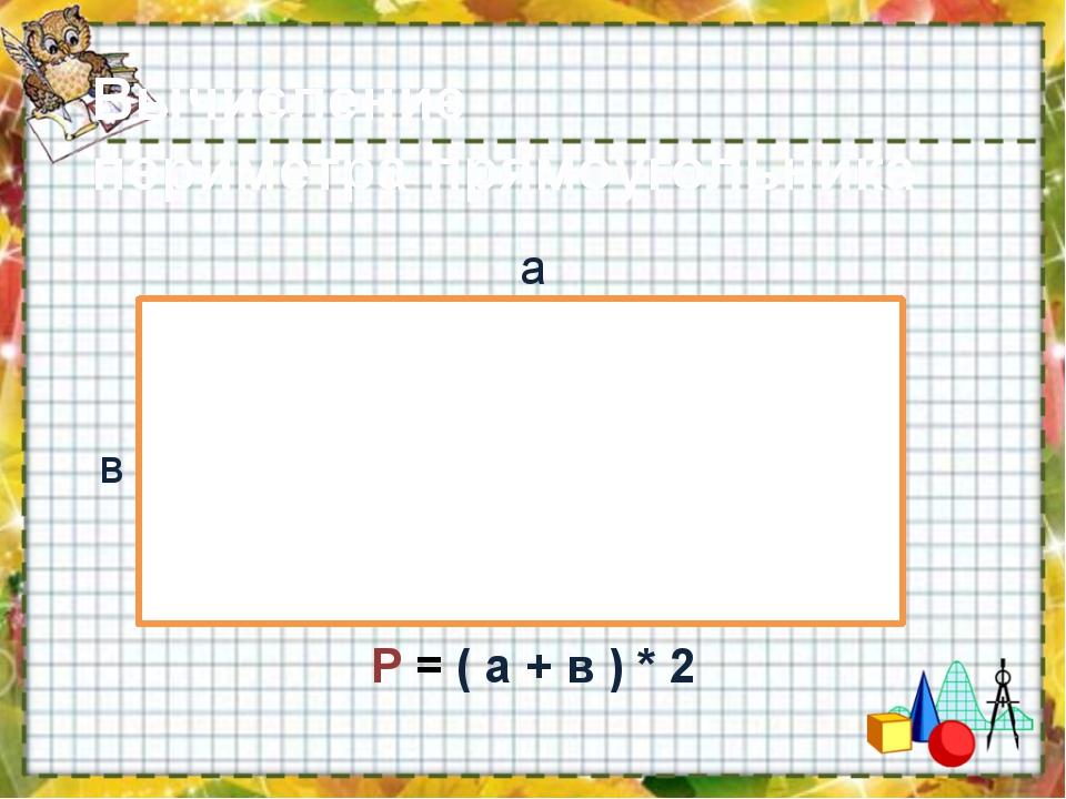 Вычисление периметра прямоугольника а в Р = ( а + в ) * 2