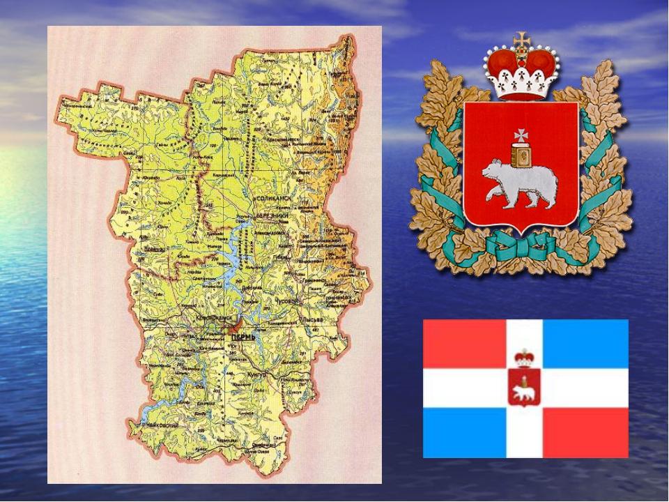 Картинка карта пермского края для детей