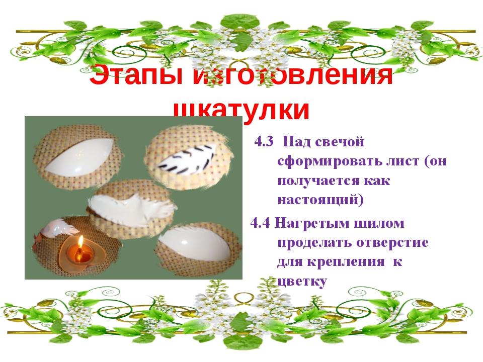 Этапы изготовления шкатулки 4.3 Над свечой сформировать лист (он получается к...